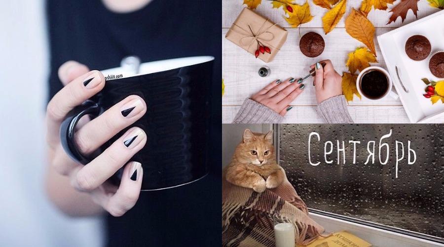 красивые осенние ногти