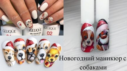 Маникюр на Новый год собаки: ногти с собаками всех пород, следами лап, косточками